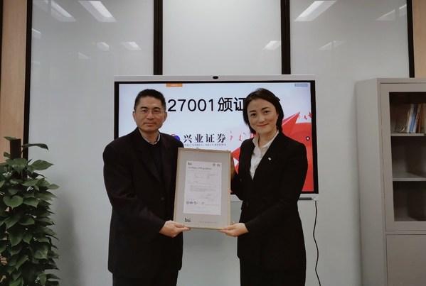兴业证券获得BSI颁发的ISO/IEC 27001信息安全标准认证