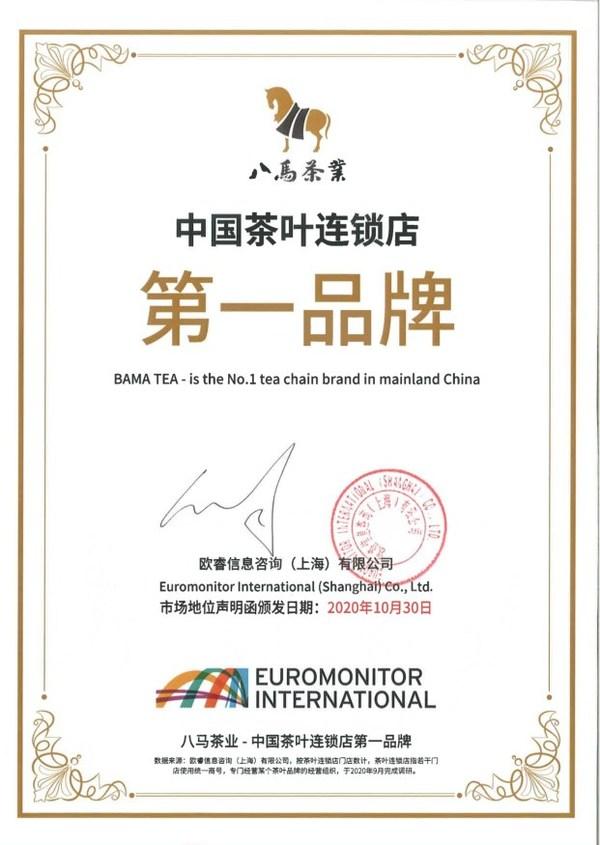 中国茶叶连锁店第一品牌