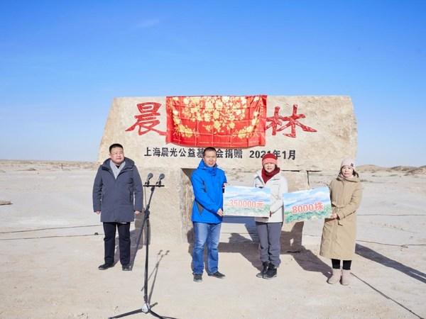 """点亮荒漠绿色梦想,上海晨光公益基金会首片""""晨光林""""揭牌"""