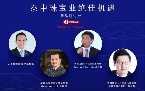 GIT泰国珠宝学院携手中国合作伙伴促进珠宝国际贸易发展
