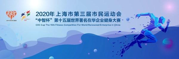 """2020上海市第三届市民运动会""""中智杯""""第十五届世界著名在华企业健身大赛圆满落幕"""