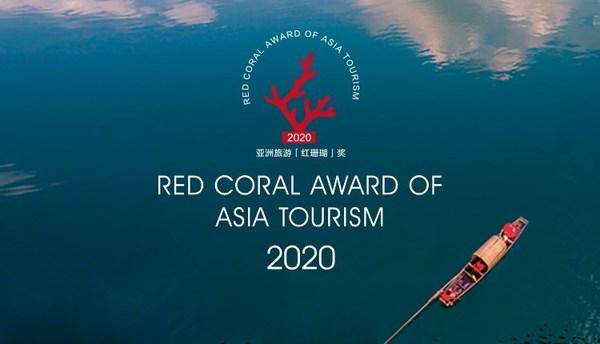 2020第五届亚洲旅游红珊瑚奖榜单发布