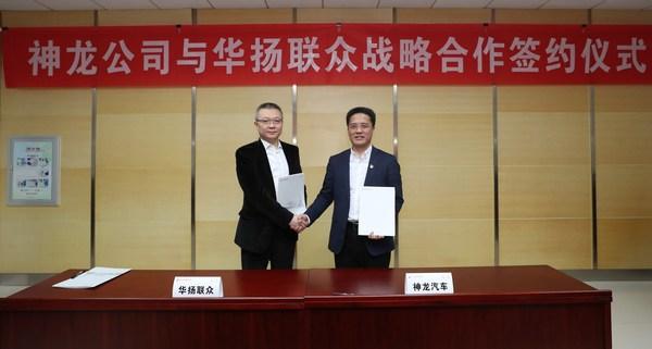 左:华扬联众董事长苏同,右:神龙公司总经理、党委书记陈彬