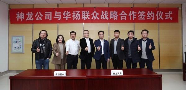 华扬联众与神龙公司达成战略合作,搭建线上汽车零售新模式