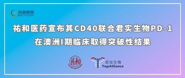 祐和医药宣布其CD40联合君实生物PD-1在澳洲I期临床取得突破性结果