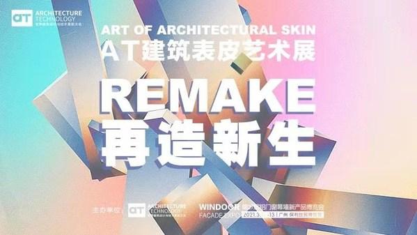 AT建筑表皮艺术展:看建筑大师如何玩转REMAKE