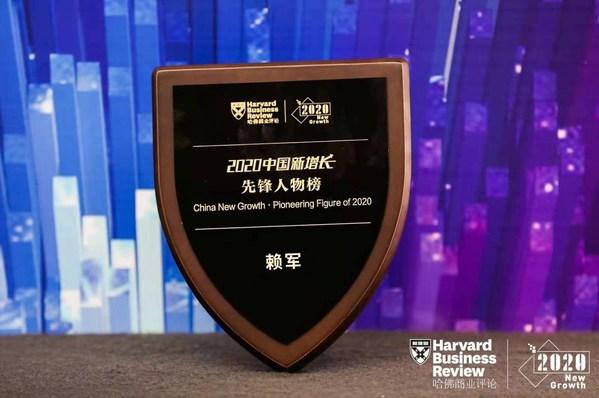 """招商信诺人寿CEO赖军获评《哈佛商业评论》""""2020中国新增长 · 先锋人物"""""""
