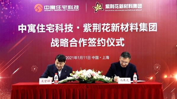 紫荆花新材料集团联席总裁冯秉光先生(右)和上海中寓住宅科技集团CEO吴堂祥先生(左)代表两家公司签署战略合作协议