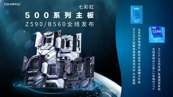 七彩虹INTEL 500系列主板新品首发