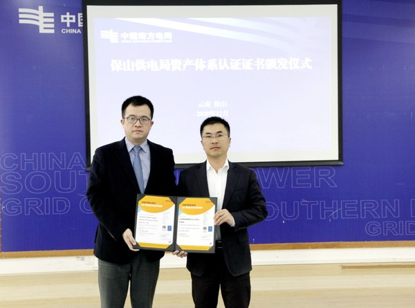 中国南方电网获Intertek颁发电力行业国内首张ISO55001认证证书