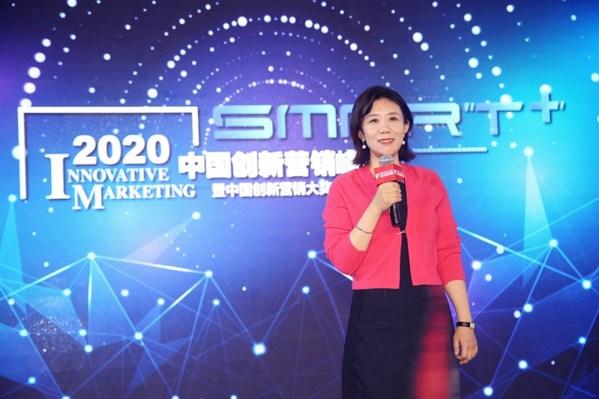 智胜营销、洞见未来:2020中国创新营销峰会今日完美呈现