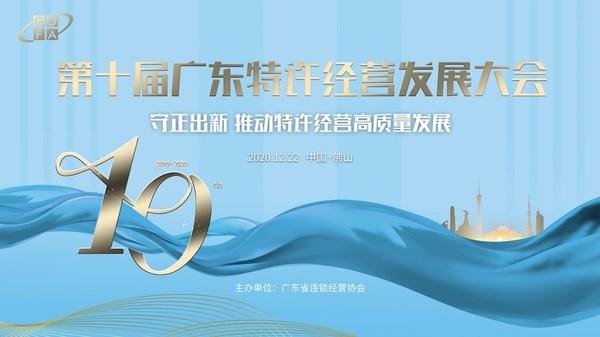 第十届广东特许经营发展大会