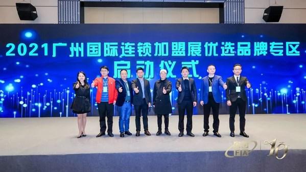 2021广州国际连锁加盟展优选品牌专区启动仪式