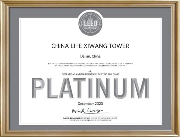 中国人寿希望大厦获LEED铂金级认证 国寿金融中心助力城市发展