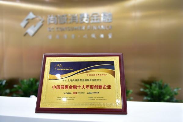 """尚诚消费金融荣获""""中国(普惠金融)十大年度创新企业"""""""