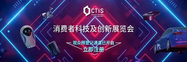 首届2021CTIS消费者科技及创新展览会预登记全面开启