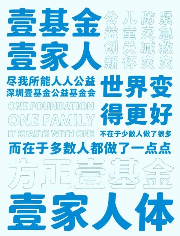 """""""方正壹基金壹家人体""""国内第一款公益品牌联名字体发布"""
