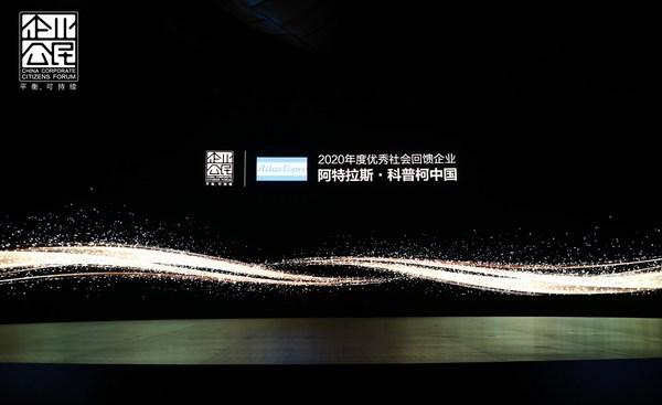 """阿特拉斯科普柯中国荣获""""2020年度优秀社会回馈企业奖"""""""