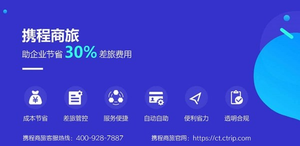携程商旅-助企业节省30%差旅费用