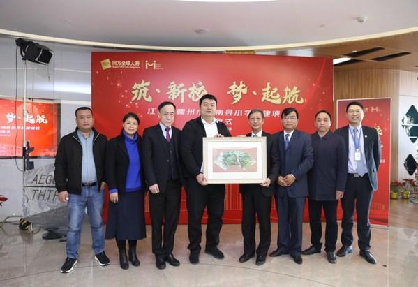 同方全球人寿扶贫援建江西省赣州市定南县小学启动仪式在沪举行