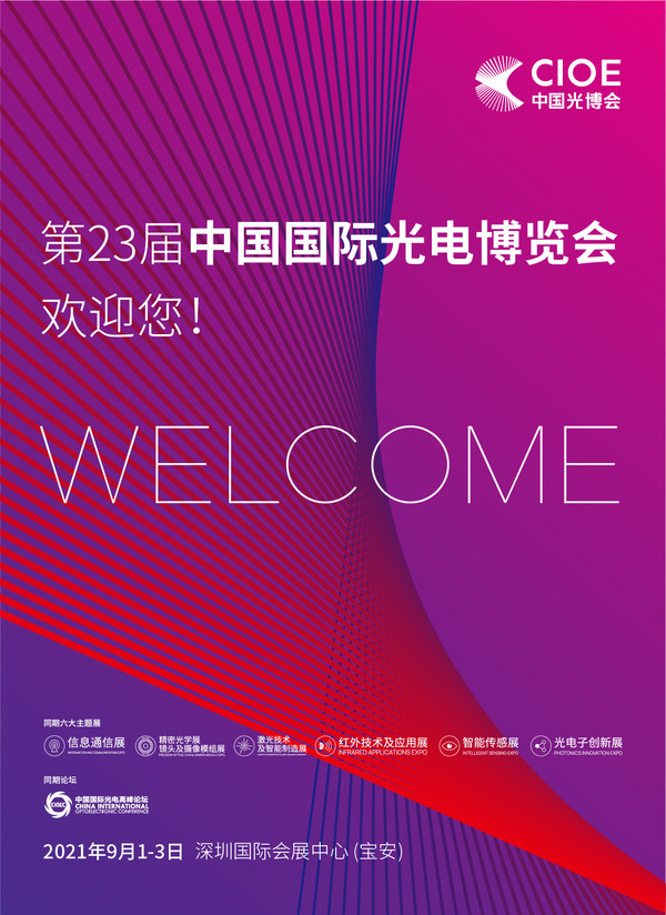 CIOE中国光博会全新LOGO 及主视觉发布