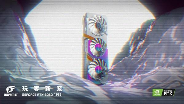 12G大显存 七彩虹发布多款 RTX 3060甜宠新品