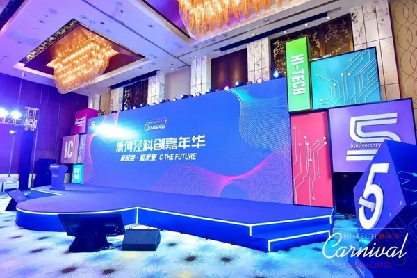 the 5th Caohejing Hi-Tech Carnival