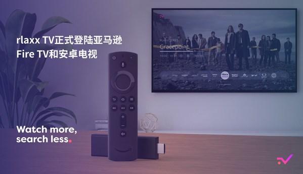 rlaxx TV正式登陆亚马逊Fire TV和安卓电视
