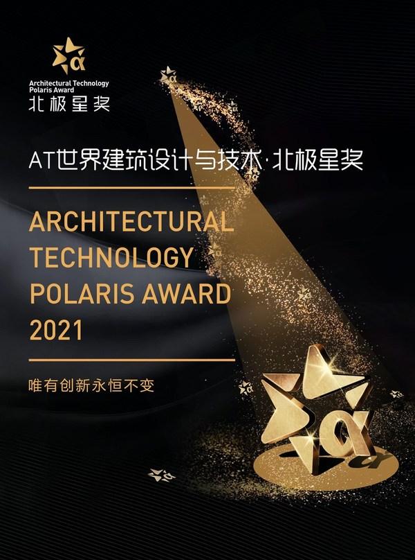 AT大会:2021年AT世界建筑设计与技术-北极星奖入围新品亮相
