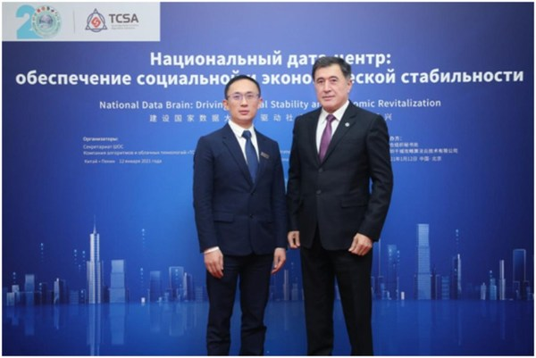 "Xinhua Silk Road: สำนักเลขาธิการ SCO ร่วมมือกับ TCSA จัดงานประชุมสุดยอด ""National Data Brain"""