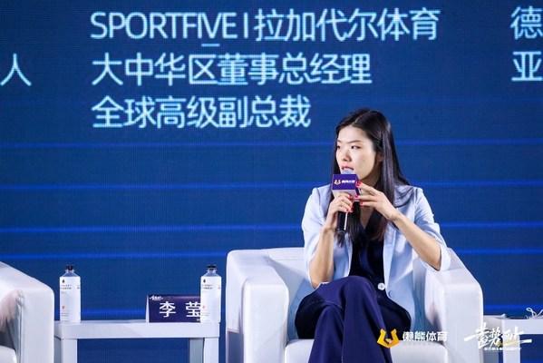 SPORTFIVE拉加代尔体育大中华区董事总经理兼全球高级副总裁李莹(Echo Li)