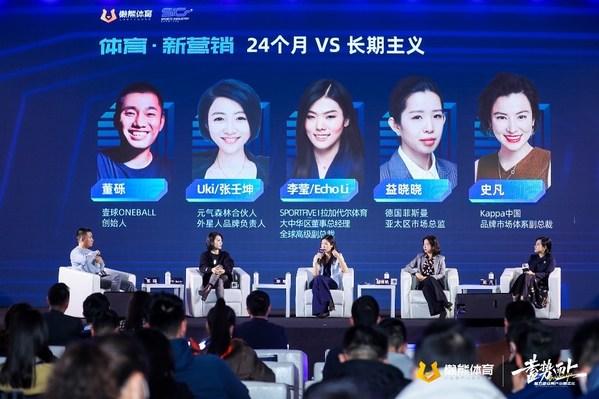SPORTFIVE受邀出席中国体育产业嘉年华,探讨体育营销如何蓄势而上