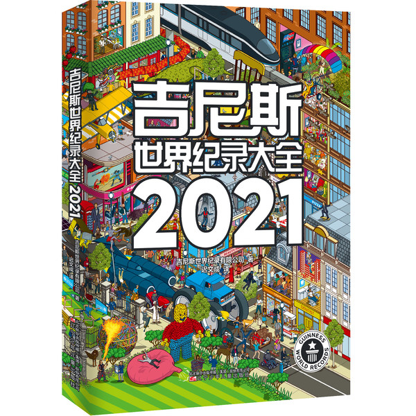 《吉尼斯世界纪录大全2021》中文版上市