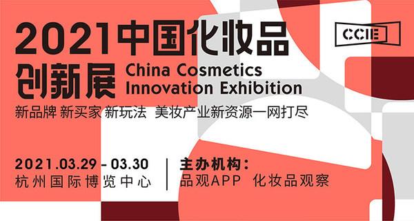 美妆产业新资源一网打尽,2021创新展3月杭州见