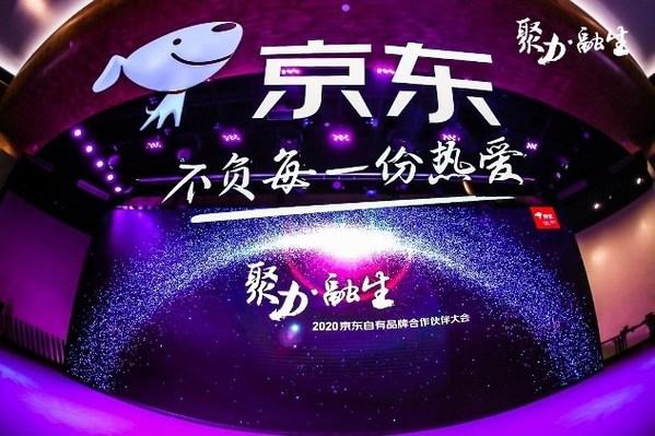 2020年京东自有品牌合作伙伴大会 ,SGS获京东授予的行业唯一杰出质检伙伴奖