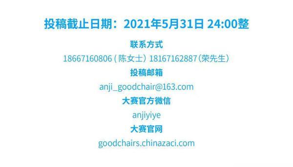 """坐 • 有未来 -- 第四届""""安吉椅业杯""""中国座椅设计大奖赛启动"""