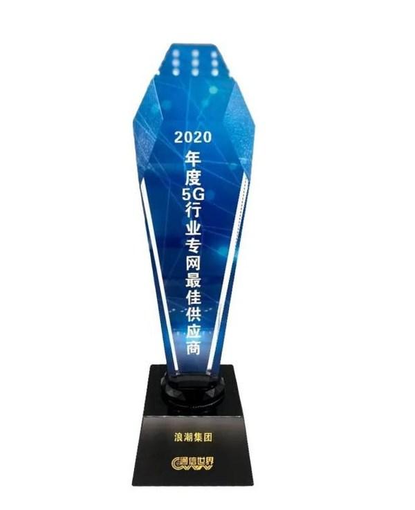 """喜提5G行业专网最佳供应商等两项大奖 浪潮用实力掀起5G新""""浪潮"""""""