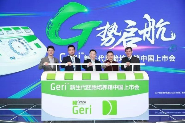 "Geri(TM)新生代胚胎培养箱上市,打造胚胎培育无干扰""VIP""单间"