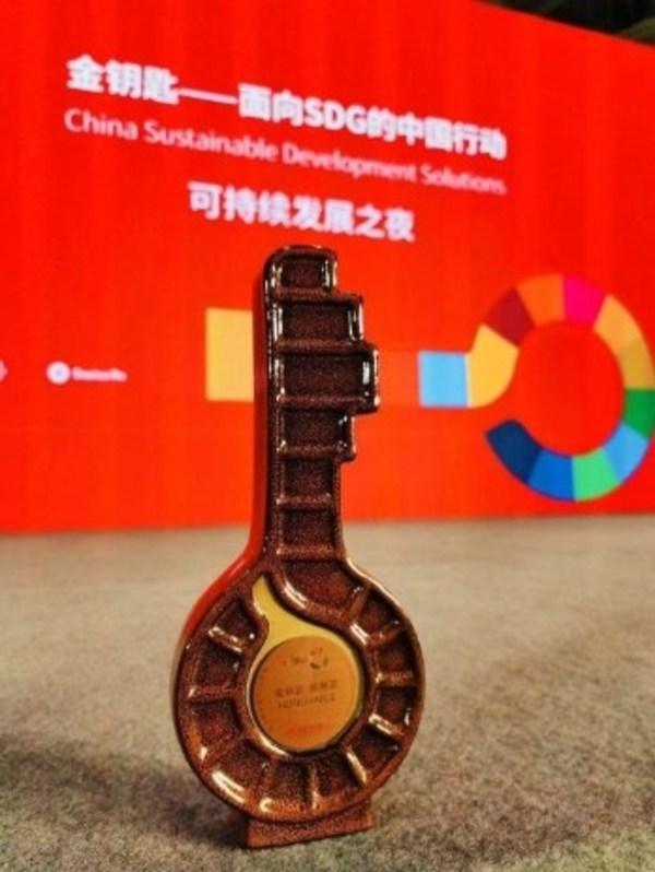 """李锦记希望厨师项目荣获""""金钥匙 -- 面向SDG的中国行动""""荣誉奖"""