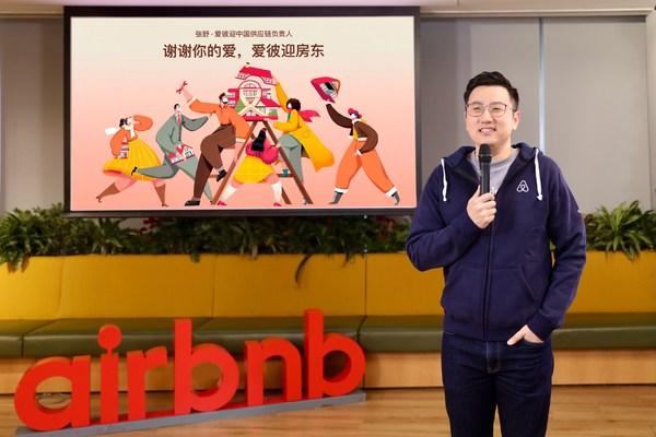 Airbnb爱彼迎中国发布2020年房东报告 并揭晓年度房东大奖最终得主