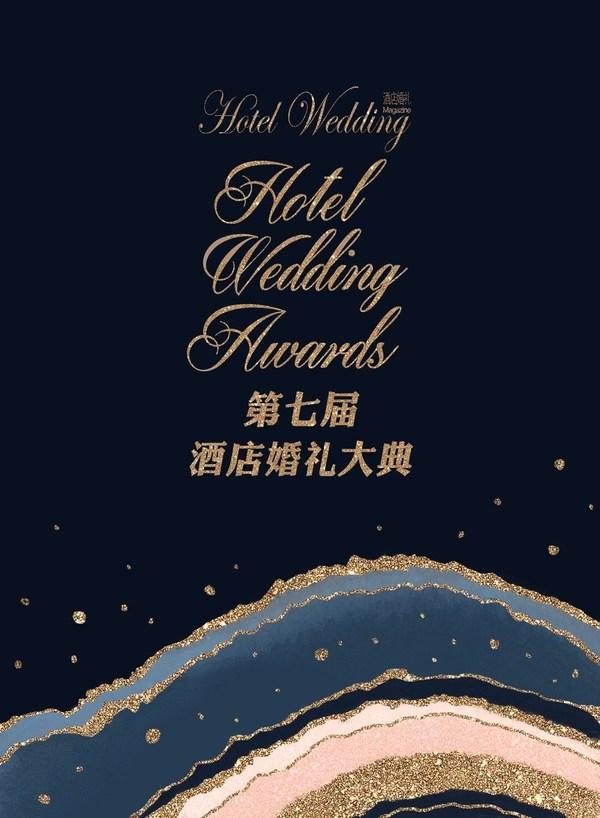 """第七届""""酒店婚礼大典""""获奖榜单公布"""