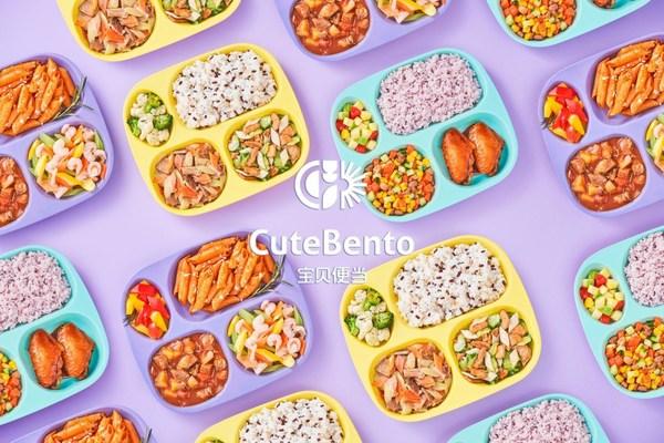 CuteBento宝贝便当儿童营养餐