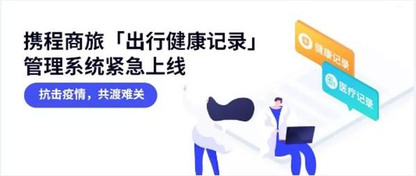 """�y程商旅�o急上�""""出行健康��""""管理系�y"""