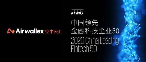 Airwallex空中云汇获选2020毕马威中国领先金融科技企业50强