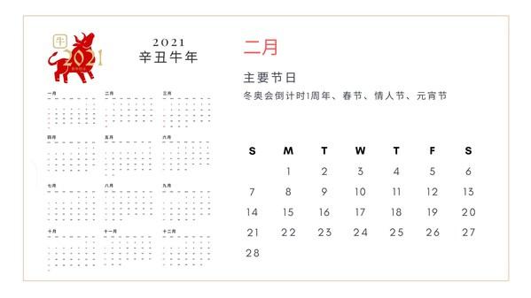 图(五):制作自己的个性化日历