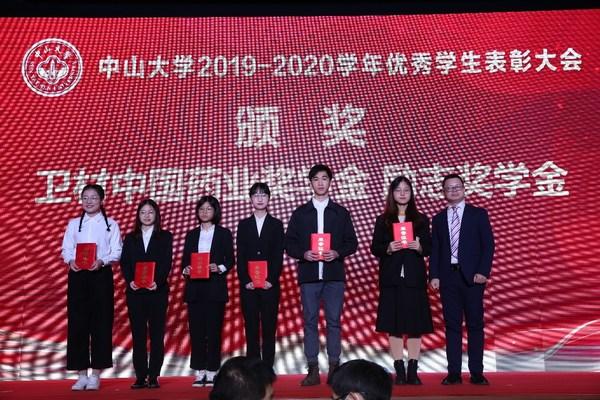 家国情怀,时代新人-2020年度卫材中国奖助学金颁奖在中山大学举行