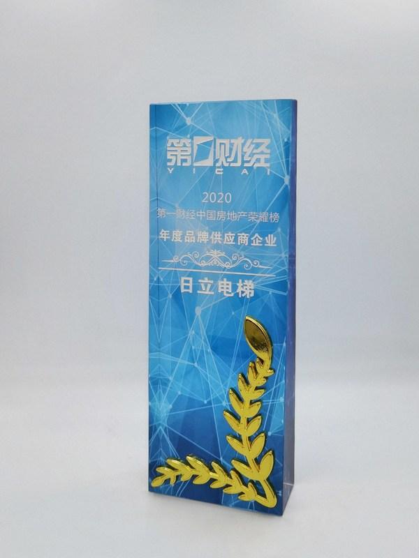 日立电梯荣获2020年度品牌供应商企业
