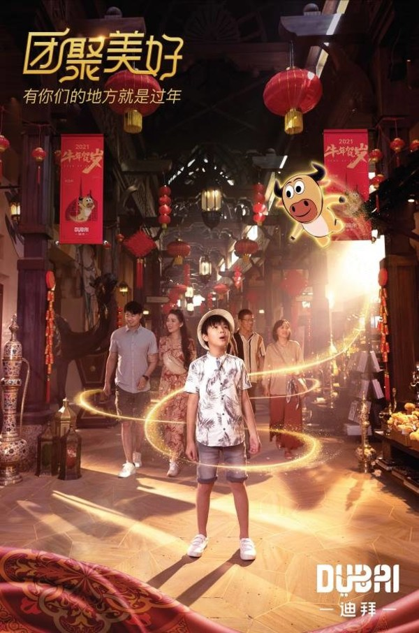 迪拜旅游局发布春节主题视频 与中国游客共迎牛年
