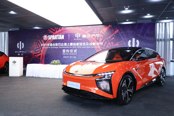 HiPhiが2021年中国スパルタンレースの独占的戦略パートナーに
