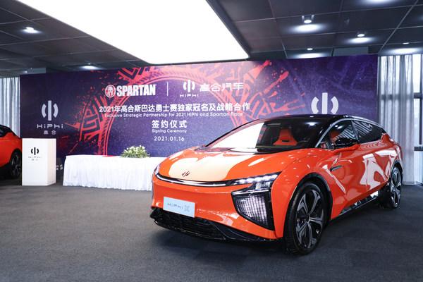 HiPhi, 2021 중국 스파르탄 레이스의 독점 전략적 파트너로 선정
